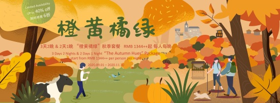 "3 Days 2 Nights & 2 Days 1 Night ""The Autumn Hues"" Package"