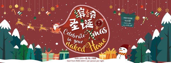 3 Day 2 Nights Celebrate X'mas in Your naked Home