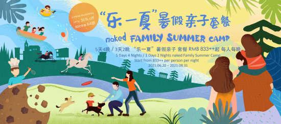 naked Family Summer Camp